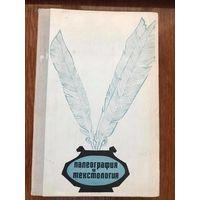 Рейсер. Палеография и текстология Нового времени. М., 1970