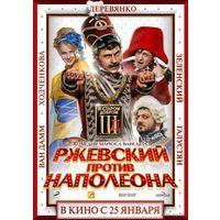 Ржевский против Наполеона (2012) Скриншоты внутри