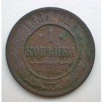 Россия. 1 копейка 1887 г.