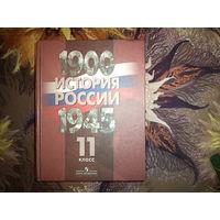 Учебник ИСТОРИЯ РОССИИ 11-й класс
