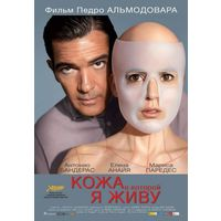 Кожа, в которой я живу / La piel que habito (Педро Альмодовар / Pedro Almodovar)  DVD9