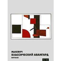 Малевич #11. Классический авангард. Витебск. Альманах,  2009