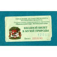 Входной билет в музей природы Беловежская пуща