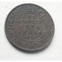 Индия - Британская 1/4 анна,  Бомбей 1936 4-2-10