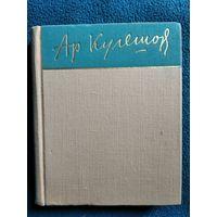 Аркадий Кулешов Стихотворения и поэмы // Серия: Библиотека советской поэзии 1957 год