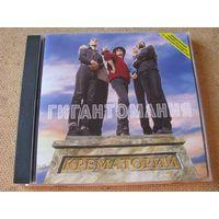 КРЕМАТОРИЙ. Гигантомания (dMR 06698 CD)