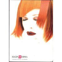 Рекламная открытка Ржавая