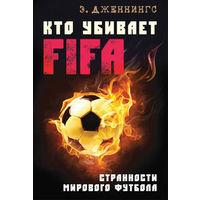 Кто убивает FIFA. Странности мирового футбола