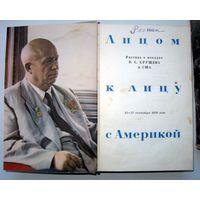 Лицом к лицу с Америкой.Рассказ о поездке Н.С. Хрущёва в США. Государственное издательство политической литературы 1959 г. Много фото.