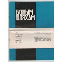 Часопіс Божым шляхам 1974 No4  ЛОНДАН (РЭДКІ)