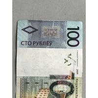 100 рублей брак