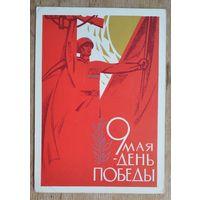 Шмидштейн А. 9 мая - День Победы. 1966 г. ПК прошла почту