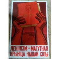 Плакат.039. 1970 г. 66х101 см.