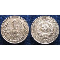 W: СССР 1 копейка 1928, герб - 6 лент (38)