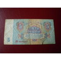 СССР 1961 год 5 рублей серия АВ