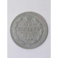 10 копеек 1907 г. с 1 рубля