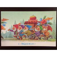 Зарубин С праздником! 1990 г. Чистая открытка СССР