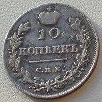 Россия, 10 копеек 1815 года, СПБ МФ