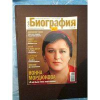 Журнал биография. Нонна Мордюкова
