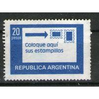 Аргентина. Чистая. Лот-53