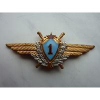 Знак классности ВВС ВС. Штурман 1 класс.