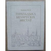 Анатоль Цітоў. Геральдыка беларускіх местаў. Мінск, 1998.