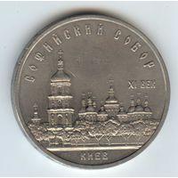 5 рублей 1988 г. Софийский собор. Киев.#2