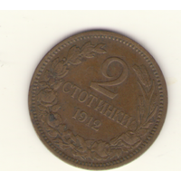 2 стотинки 1912 г.