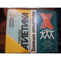 Две программки соревнований СССР по тяжелой атлетике, 1989,1981 гг.