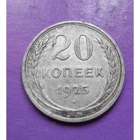 20 копеек 1925 года СССР #02