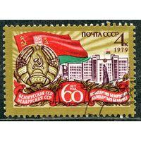 СССР 1979.. Белорусская ССР