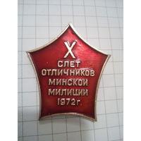 Значок 10 слёт отличников минской милиции 1972г