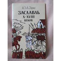 Заславль X-XVIII в.в., Ю.А. Заяц