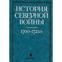 История Северной войны. 1700 - 1721 гг.