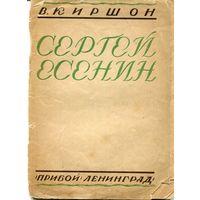 Киршон, В. Сергей Есенин