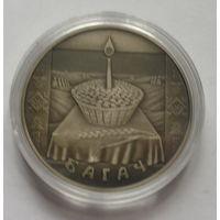 Беларусь. 1 рубль 2005г. Богач