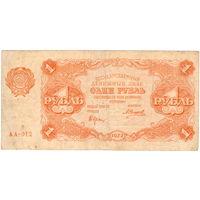 РСФСР, 1 рубль, 1922 г.