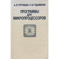 ПРОГРАММЫ ДЛЯ МИКРОПРОЦЕССОРОВ, книга 1989г.
