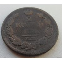 2 копейки 1812 г.в. ЕМ-НМ, гурт гладкий,из коллекции