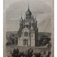 СТАРИННАЯ ГРАВЮРА .19в.