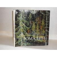 Белюстина О.В. Ромадин. Пейзажи. Альбом.