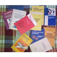 Техническая литература (книги)