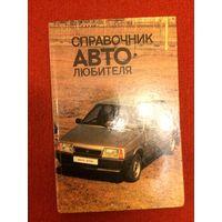 Фейгин, З.И.; Гнатюк-Данильчук, Р.П. Справочник автолюбителя