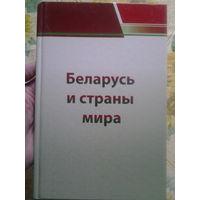 Беларусь и страны мира. Экономика.