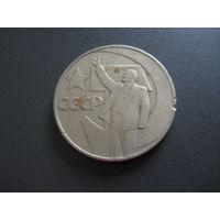 Монета 1 рубль 1967 г. 50 лет советской власти