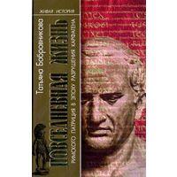 Повседневная жизнь Римского патриция в эпоху разрушения Карфагена