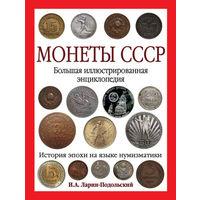 Монеты СССР + Монеты.  Большие иллюстрированные энциклопедии