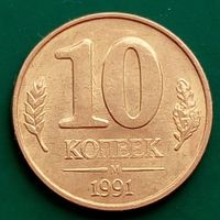 10 копеек 1991 РФ - М