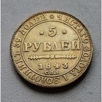 5 РУБЛЕЙ. 1843.