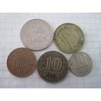 Пять монет/11 с рубля!